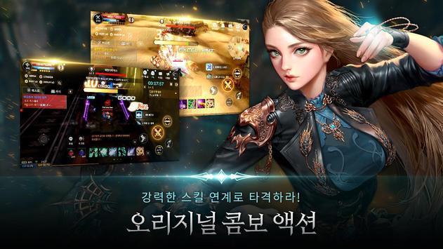 [베타테스트] 카발 모바일 CBT (CABAL Mobile) (Unreleased) screenshot